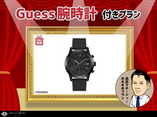 【衝撃特典】シンプルなブラックがお洒落!!GUESS(ゲス)腕時計付きプラン【素泊り】