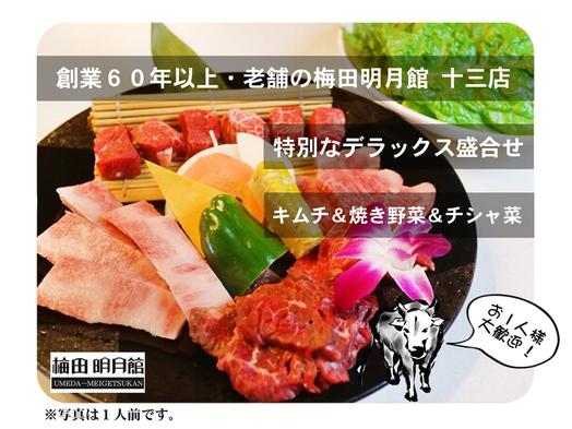 焼肉明月館 特別デラックス盛りセットプラン【素泊り】男女別大浴場・屋上庭園・サウナ