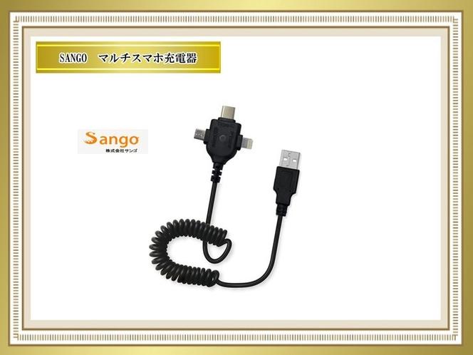 <客室>サンゴ スマートフォン充電器