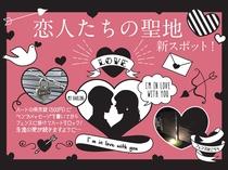 ルーフトップテラスの恋人たちのハート南京錠(有料)