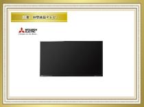 <客室>三菱 大型液晶テレビ