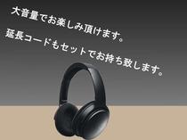 (貸出)ヘッドフォン+延長コード(有料)