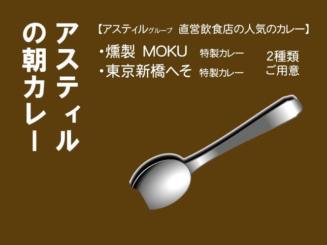 <1Fレストラン・roomcafe>AH特製・2種類の朝カレー