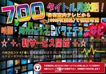 (有料)VOD視聴サービスがご利用頂けます!700タイトルが見放題です!