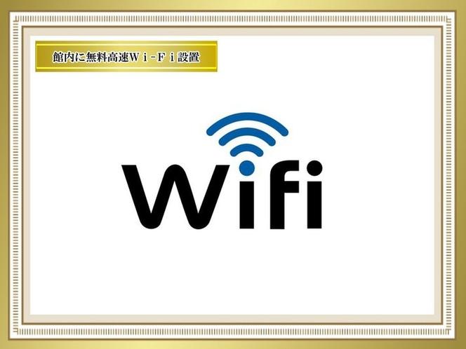 <客室>高速Wi-Fi...