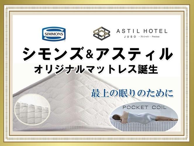 <客室>シモンズとアスティル コラボ・オリジナル6.5インチポケットコイルマットレス