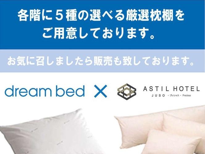 <各階>選べる5種類のスペシャル枕棚