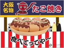 大阪名物たこ焼き!