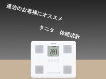 (貸出)タニタ 体組成計・体重計(無料)