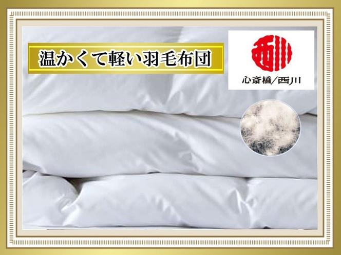 <客室>心斎橋西川 通気性が良く温かくて軽い心斎橋西川の羽毛布団