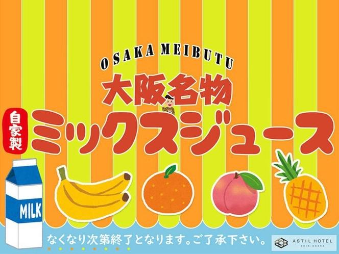 大阪名物 AH特製ミックスジュース