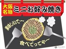 大阪名物お好み焼き!