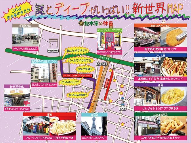 松本家の休日・【新世界】