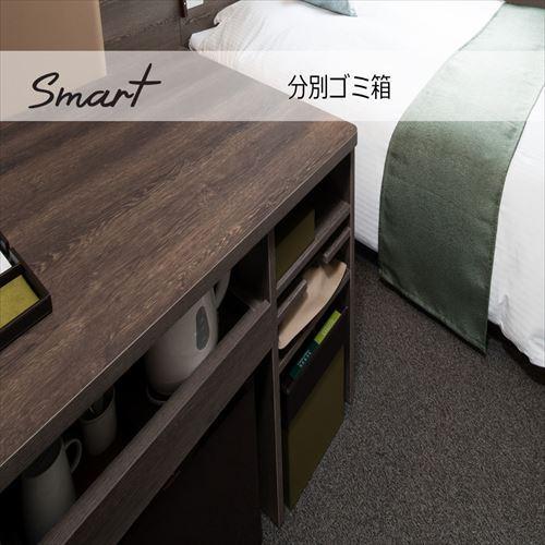 【Smart】地球に優しい分別ごみ箱を採用♪