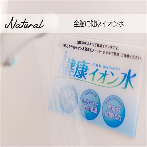 【Natural】カラダに浸透しやすい健康イオン水でプルプルのお肌とサラサラの髪に♪