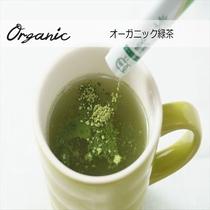 【Organic】お部屋でほっと一息 ご希望の方はフロント前よりご自由におとりください♪