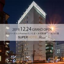 2019年12月24日グランドオープン スーパーホテルPremierさいたま・大宮駅東口 氷川の湯