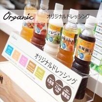 【Organic】化学調味料無添加・ノンアレルギー。5種類の味が楽しめる、乳酸菌たっぷりの健康ドレッ