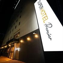 ■2019年12月24日GRAND OPEN■スーパーホテルPremierさいたま・大宮駅東 天然温