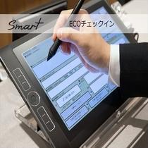 【Smart】タブレットにサイン!ペーパーレスでエコチェックイン♪