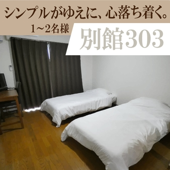 【別館303】広々22平米!シングルツインルーム♪