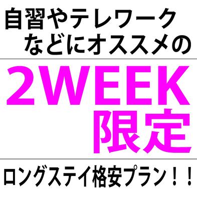 【2WEEK(14日間)〜以上限定!】リモートワークにもオススメの長期格安プラン!