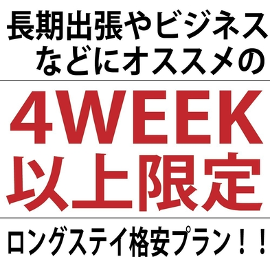 【長期宿泊マンスリー(30日)以上〜長期宿泊限定】リモートワークに最適な格安プラン!