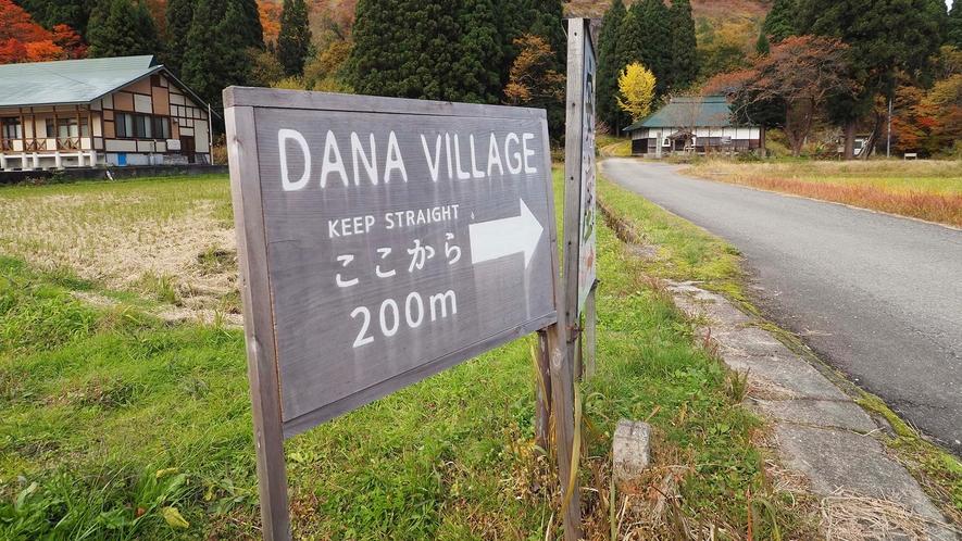 ・Dana Villageへはこちらからお越しください。