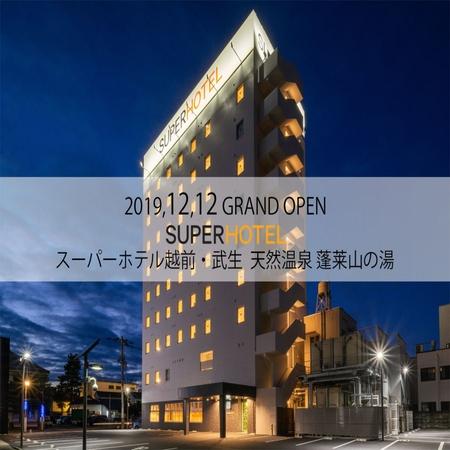 スーパーホテル越前・武生 天然温泉 蓬莱山の湯