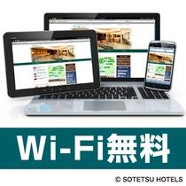 全室Wi-Fiご利用可能です