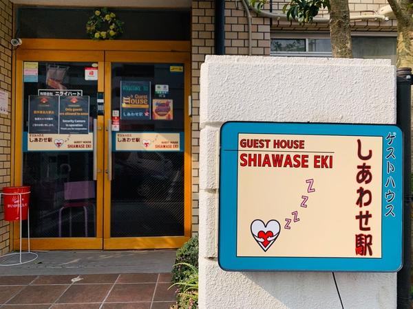 Guesthouse Shiawase Eki
