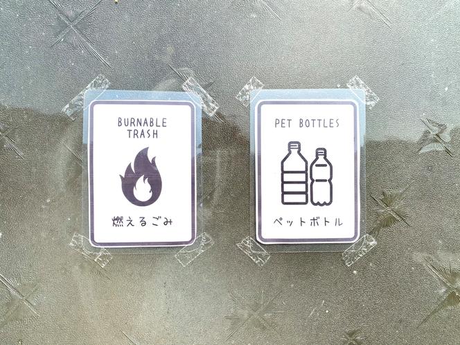 廃棄物集積場(分別)