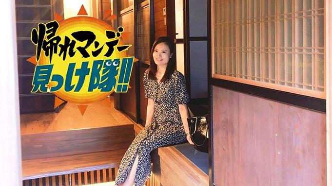 ◆帰れマンデー見っけ隊!絶景秘境日本のベネチア「伊根の舟屋」!お洒落な古民家「香雅」!×温泉檜風呂
