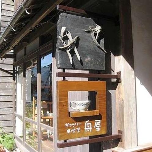 伊根工房・ギャラリー舟屋は伊根町の舟屋集落にある、独特の味わいの陶器のお店です。