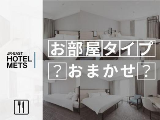 【朝食付】お部屋タイプおまかせ♪♪お得に五反田STAY♪♪