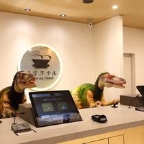 恐竜がフロントでお待ちしております。
