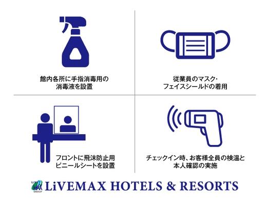 【室数限定】シングルルームが2名利用でも4500円!【素泊まり】