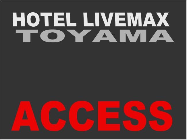 ◆アクセス◆