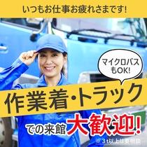 作業着・トラック・マイクロバス大歓迎!広々な無料駐車場を完備し快適な滞在を。※3t以上要連絡