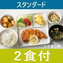【2食付】スタンダードプラン!朝夕ともに手づくりのお食事付で、お食事の心配なし!ビジネスにおすすめ!