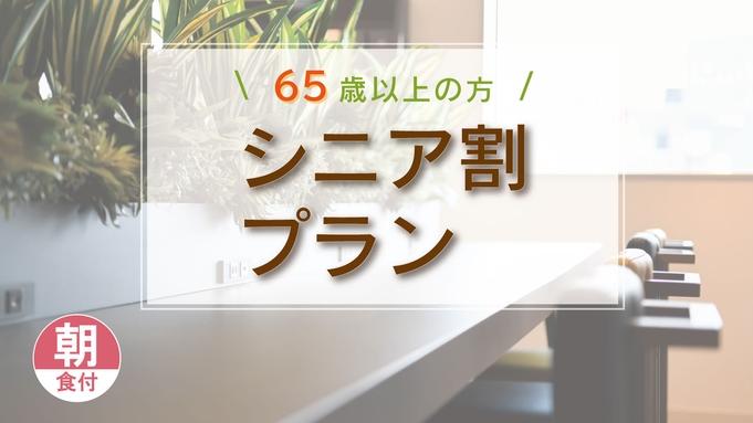 【65歳以上限定】シニア割プラン!12時チェックアウト無料(朝食付)