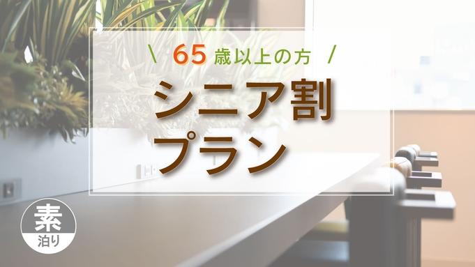【65歳以上限定】シニア割プラン!12時チェックアウト無料(素泊り)