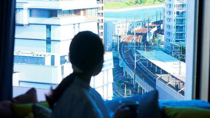 【首都圏☆おすすめ!トレインビューの部屋指定】SHIOMI TRAIN VIEW STAY 室料のみ