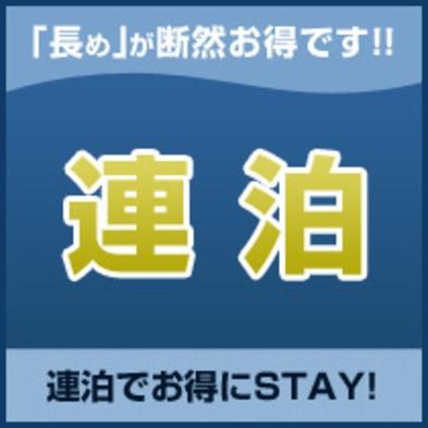 【連泊ならこのプラン★】2連泊以上でお得にステイ 〜素泊まり〜