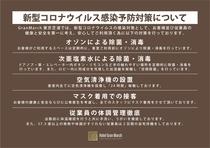 グランマーチ東京芝浦からのお知らせ