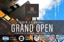 2019年12月GRAND OPEN!
