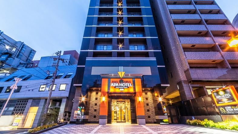 アパホテル<神戸三宮駅前>(全室禁煙)