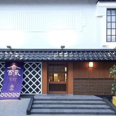 【秋冬旅セール】【楽天限定】連泊プランでお得に滞在!