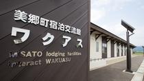 *外観/飯詰駅・大曲IC・横手ICからアクセス便利