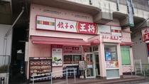 【周辺案内】餃子の王将 徒歩4分